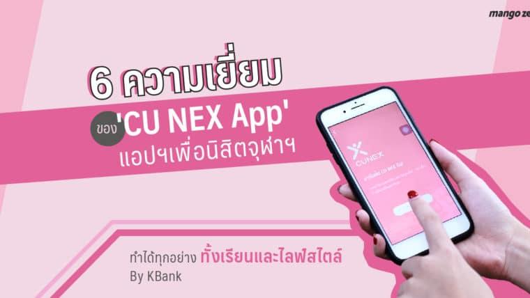 6 ความเยี่ยมของ 'CU NEX App' แอปฯ เพื่อนิสิตจุฬาฯ ทำได้ทุกอย่างทั้งเรียนและไลฟ์สไตล์  By KBank
