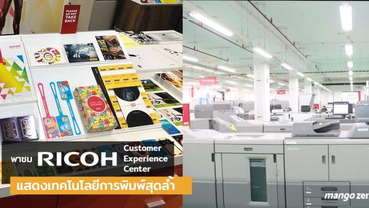 พาชม Customers Experience Center ของ RICOH แสดงเทคโนโลยีการพิมพ์สุดล้ำ