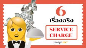 6 ความจริง Service Charge