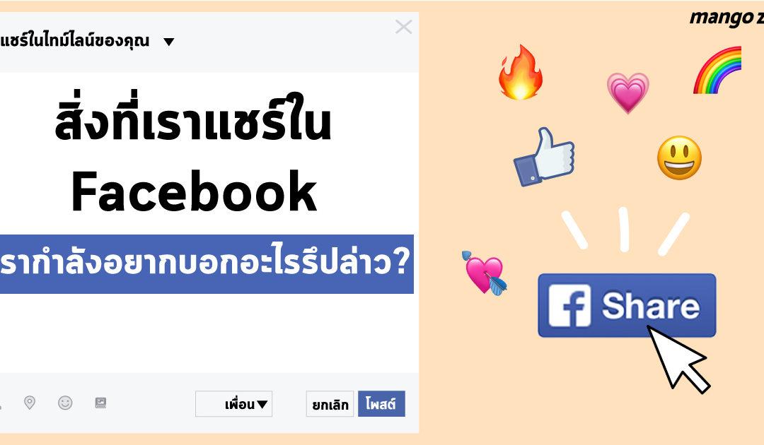 สิ่งที่เราแชร์ใน Facebook เรากำลังอยากบอกอะไรรึปล่าว?