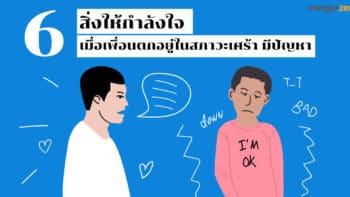 6 สิ่งให้กำลังใจเมื่อเพื่อนตกอยู่ในสภาวะเศร้า เหงา มีปัญหา