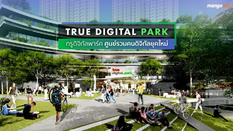 True Digital Park : ทรูดิจิทัลพาร์ค ศูนย์รวมคนดิจิทัลยุคใหม่