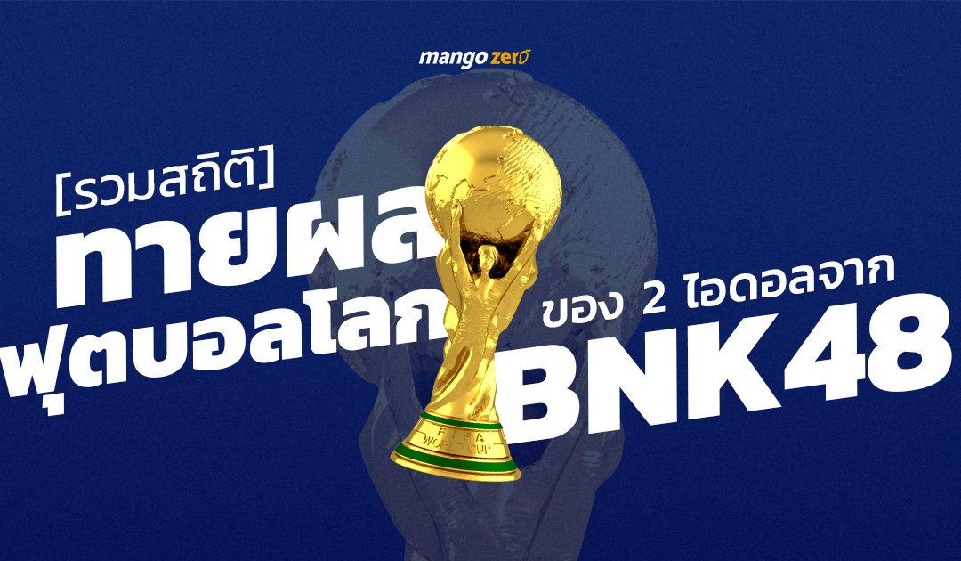 รวมสถิติ ทายผลฟุตบอลโลกของ 2 ไอดอลจาก BNK48
