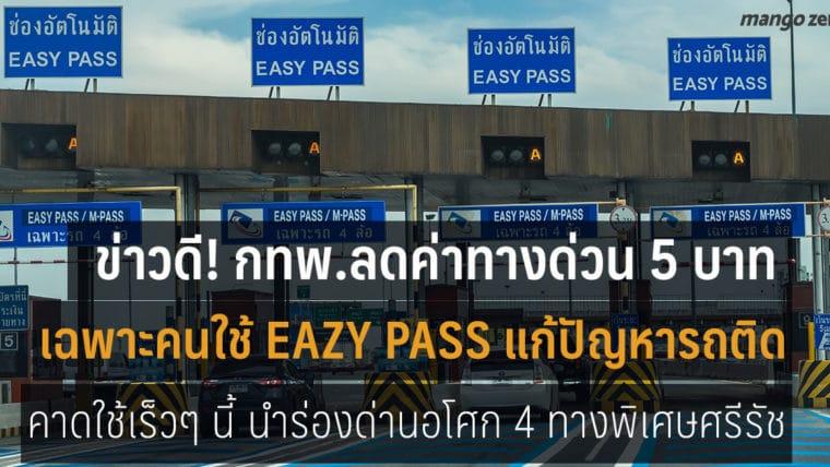 ลดค่าทางด่วน 5 บาท เฉพาะ Easy Pass แก้ปัญหารถติด เริ่มใช้เร็วๆ นี้