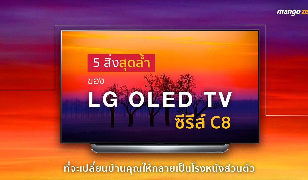 """5 สิ่งสุดล้ำของ """"LG OLED TV ซีรีส์ C8"""" ที่จะเปลี่ยนบ้านคุณให้กลายเป็นโรงหนังส่วนตัว"""