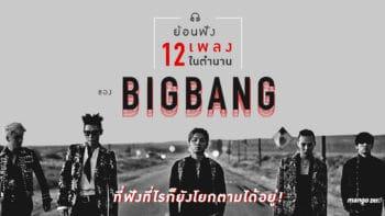 ย้อนฟัง 12 เพลงในตำนานของ BIGBANG ที่ฟังที่ไรก็ยังโยกตามได้อยู่!