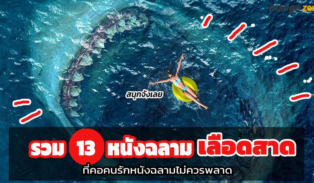 รวม 13 หนังฉลามเลือดสาด ที่คอคนรักหนังฉลามไม่ควรพลาด