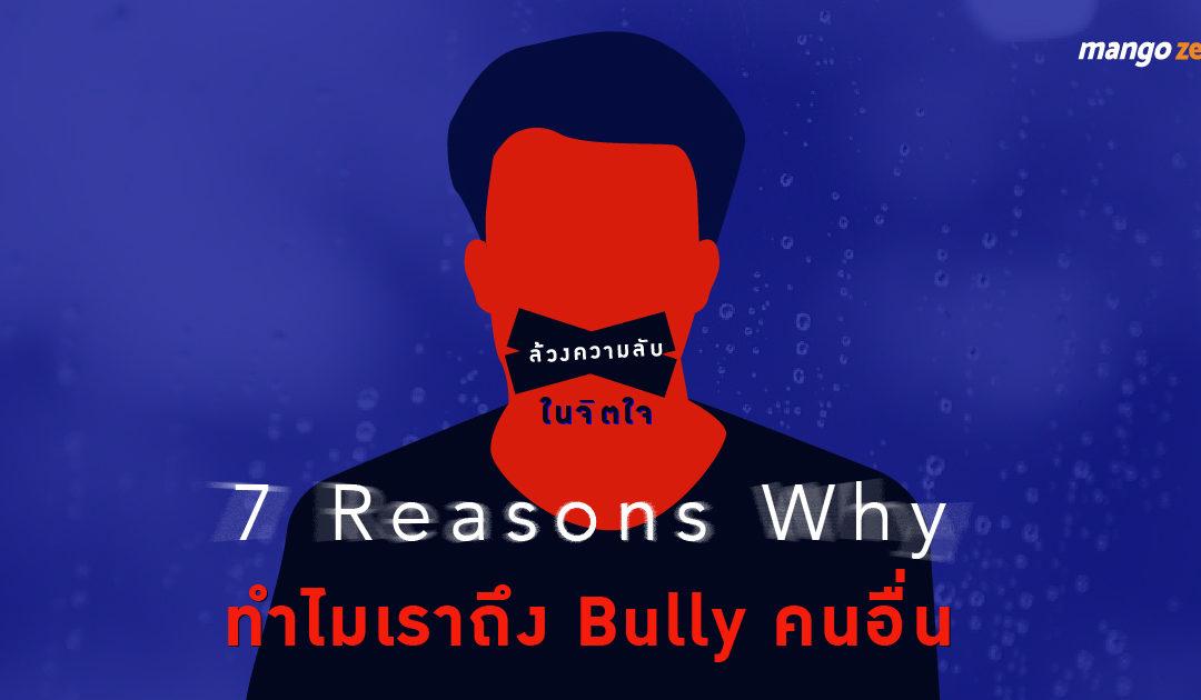 """ล้วงความลับในจิตใจ """"7 Reasons Why ทำไมเราถึง Bully คนอื่น"""""""