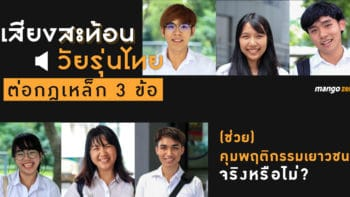 เสียงสะท้อนวัยรุ่นไทย ต่อกฎเหล็ก 3 ข้อ (ช่วย) คุมพฤติกรรมเยาวชน จริงหรือไม่?
