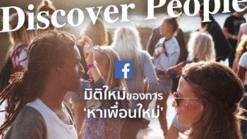 มิติใหม่ของการหาหนุ่มแอ๊ว แซวสาว Discover People on Facebook