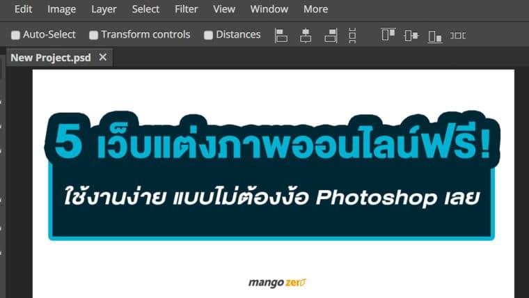 แจก 5 เว็บแต่งภาพออนไลน์ ที่ให้ใช้ฟรีแบบไม่ต้องง้อ Photoshop !