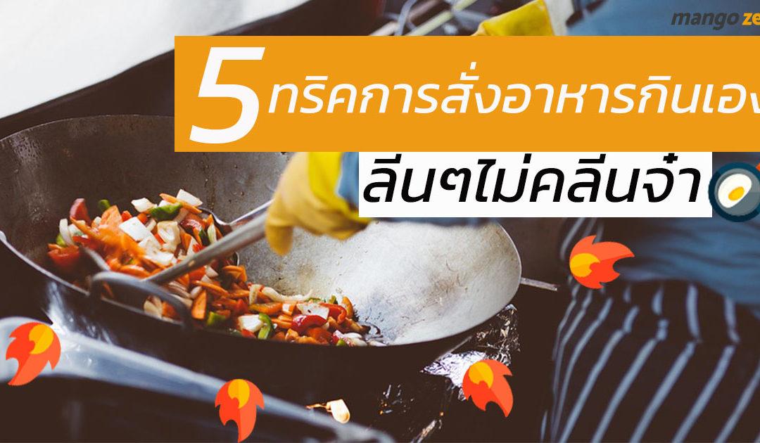 5 ทริคการสั่งอาหารตามสั่งแบบลีนๆ ไม่คลีนจ๋า