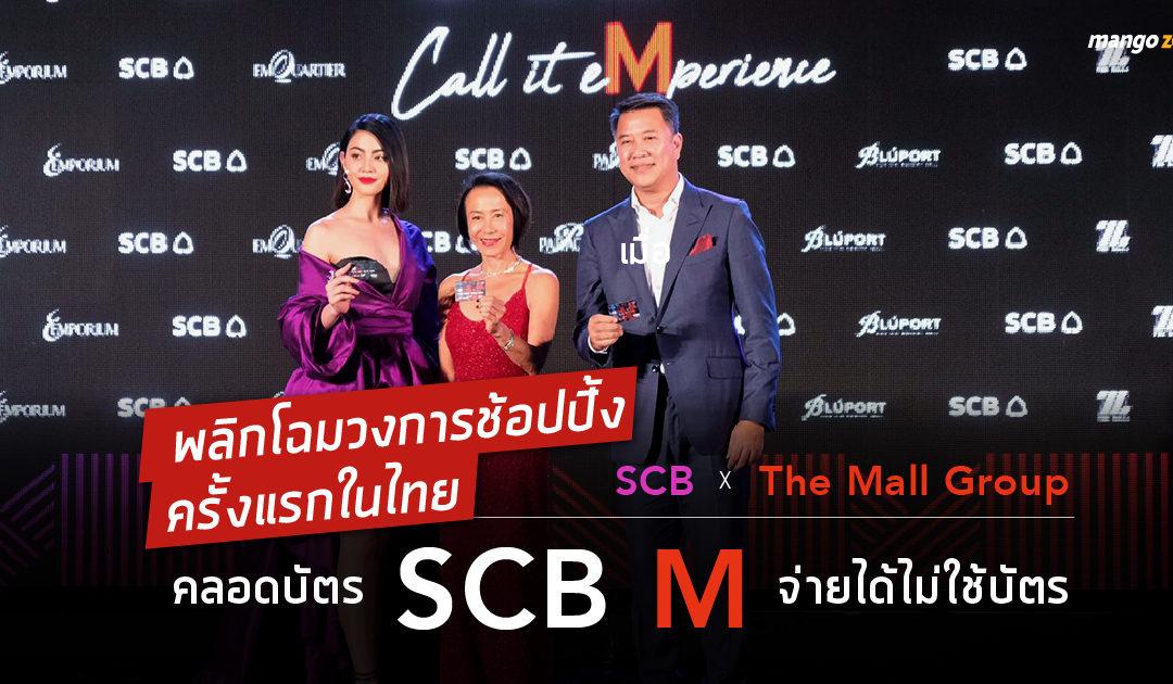 ผลิกโฉมวงการช้อปปิ้งครั้งแรกของไทย เมื่อ SCB จับมือ The Mall Group คลอดบัตร SCB M จ่ายได้ไม่ใช้บัตร