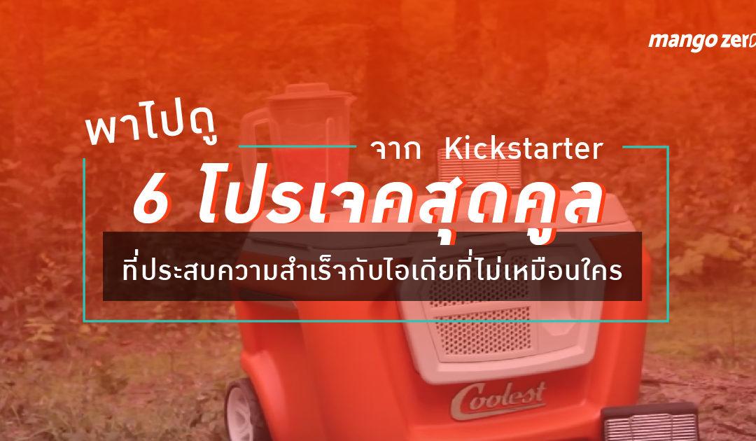 พาไปดู 6 โปรเจคสุดคูล จาก  Kickstarter  ที่ประสบความสำเร็จกับไอเดียที่ไม่เหมือนใคร