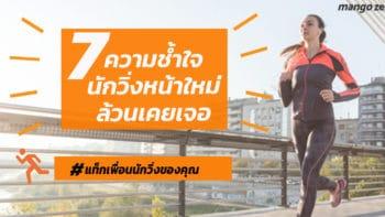 7 ความช้ำใจนักวิ่งหน้าใหม่ล้วนเคยเจอ #แท็กเพื่อนนักวิ่งของคุณ