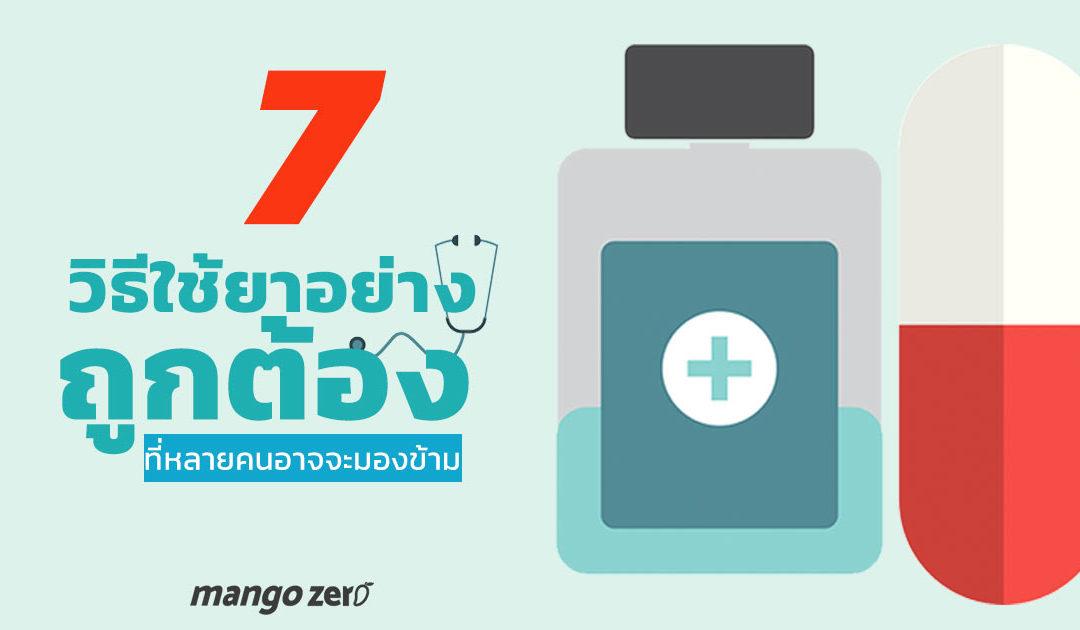 7 วิธีการใช้ยาอย่างถูกต้อง ที่หลายคนอาจจะมองข้าม