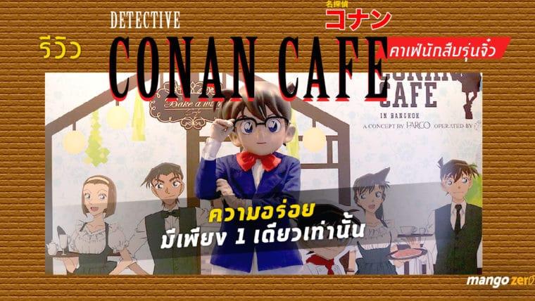 รีวิว Detective Conan Cafe คาเฟ่นักสืบรุ่นจิ๋ว ความอร่อยมีเพียง 1 เดียวเท่านั้นที่ร้าน Bake a Wish