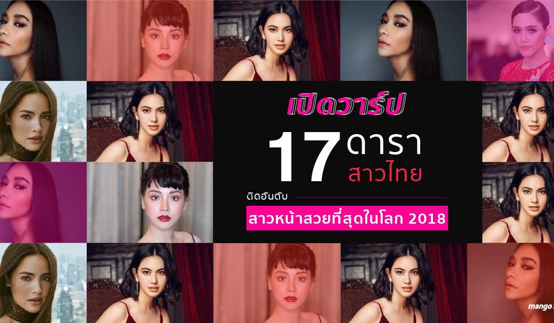 เปิดวาร์ป 17 ดาราสาวไทย ติดอันดับ สาวหน้าสวยที่สุดในโลก 2018