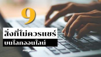 9 สิ่งที่ไม่ควรแชร์ในโลกออนไลน์ รู้ไว้ไม่เสียหาย