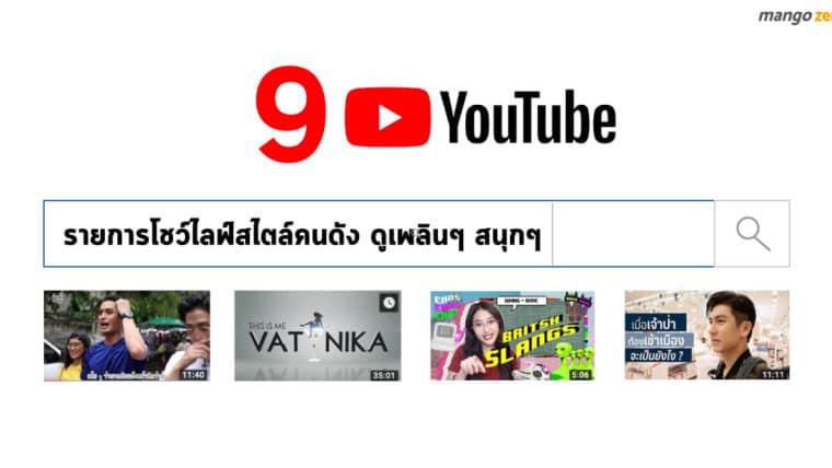 9 รายการ Youtube โชว์ไลฟ์สไตล์คนดัง ดูเพลินๆ สนุกๆ