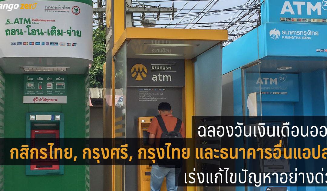 ฉลองวันเงินเดือนออก! กรุงไทย, กสิกรไทย, กรุงศรี และธนาคารอื่นๆ แอปล่มชั่วคราวกำลังแก้ไข