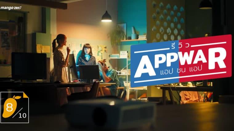 [รีวิว] App War แอปชนแอป หนังไทยที่สนุกเกินคาด และแฟนคลับอรอุ๋งไม่ควรพลาดดูในโรง!