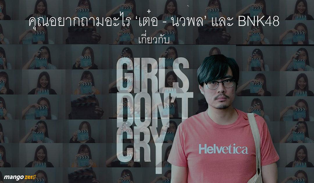คุณอยากถามอะไร 'เต๋อ – นวพล' และ BNK48 เกี่ยวกับ BNK : 48 Girls Don't Cry