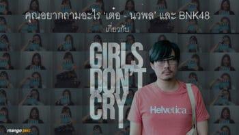 คุณอยากถามอะไร 'เต๋อ - นวพล' และ BNK48 เกี่ยวกับ BNK : 48 Girls Don't Cry
