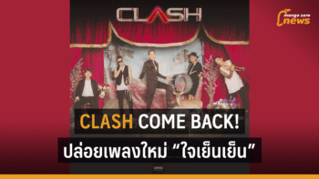 Clash Come back! ปล่อยเพลงใหม่