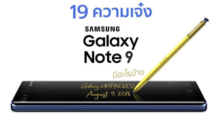 สรุปความเจ๋งของ Samsung Galaxy Note 9 และ S Pen Bluetooth โคตรน่าใช้!!