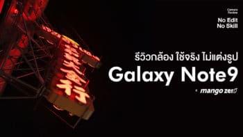 รีวิวกล้อง Samsung Galaxy Note9 ใช้จริง ไม่แต่งรูป รูรับแสงคู่ ตู้วหูว!