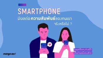 Smartphone มีผลต่อความสัมพันธ์ของคนเราจริงหรือไม่ ? ในยุคที่ใครๆ ต่างมีไว้เป็นส่วนหนึ่งของชีวิต