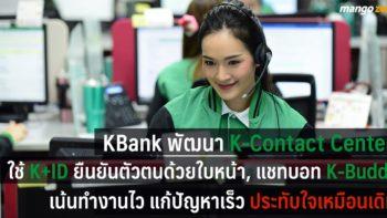 KBank พัฒนา K-Contact Center ใช้ K+ID ยืนยันตัวตนด้วยใบหน้า , แชทบอท K-Buddy เน้นทำงานไว ประทับใจเหมือนเดิม