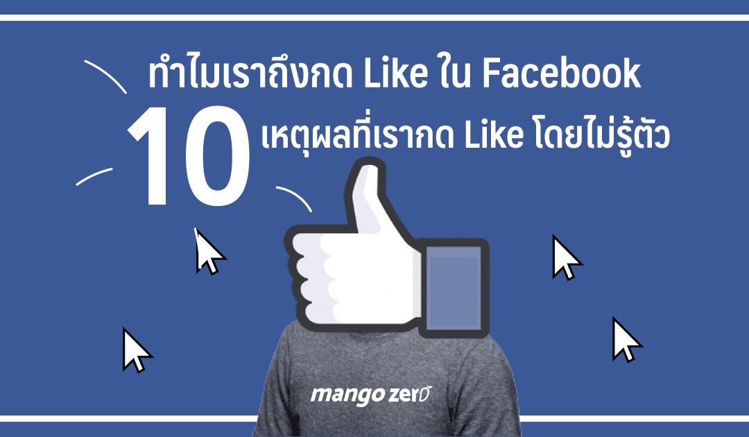 """ทำไมเราถึงกด Like ใน Facebook """"10 เหตุผลที่เรากดไลค์โดยไม่รู้ตัว"""""""