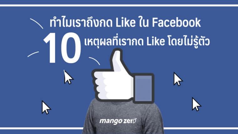 ทำไมเราถึงกด Like ใน Facebook
