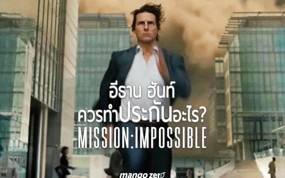อีธาน ฮันท์ ควรทำประกันอะไร ? Mission: Impossible – Fallout
