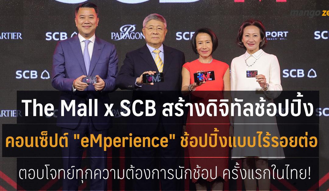 "The Mall x SCB สร้างดิจิทัลช้อปปิ้ง คอนเซ็ปต์ ""eMperience"" ช้อปปิ้งแบบไร้รอยต่อ ครั้งแรกในไทย"