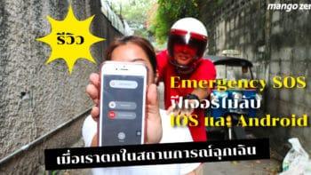 Emergency SOS ! ฟีเจอร์ไม่ลับ IOS และ Android เมื่อเราตกในสถานการณ์ฉุกเฉิน
