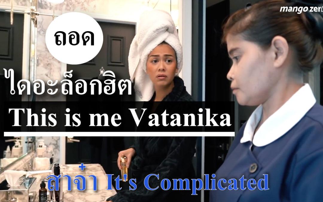 """ถอดไดอะล็อกฮิตใน """"This is me Vatanika"""" รายการเรียลลิตี้ดราม่าเจ้าของแบรนด์ Vatanika"""