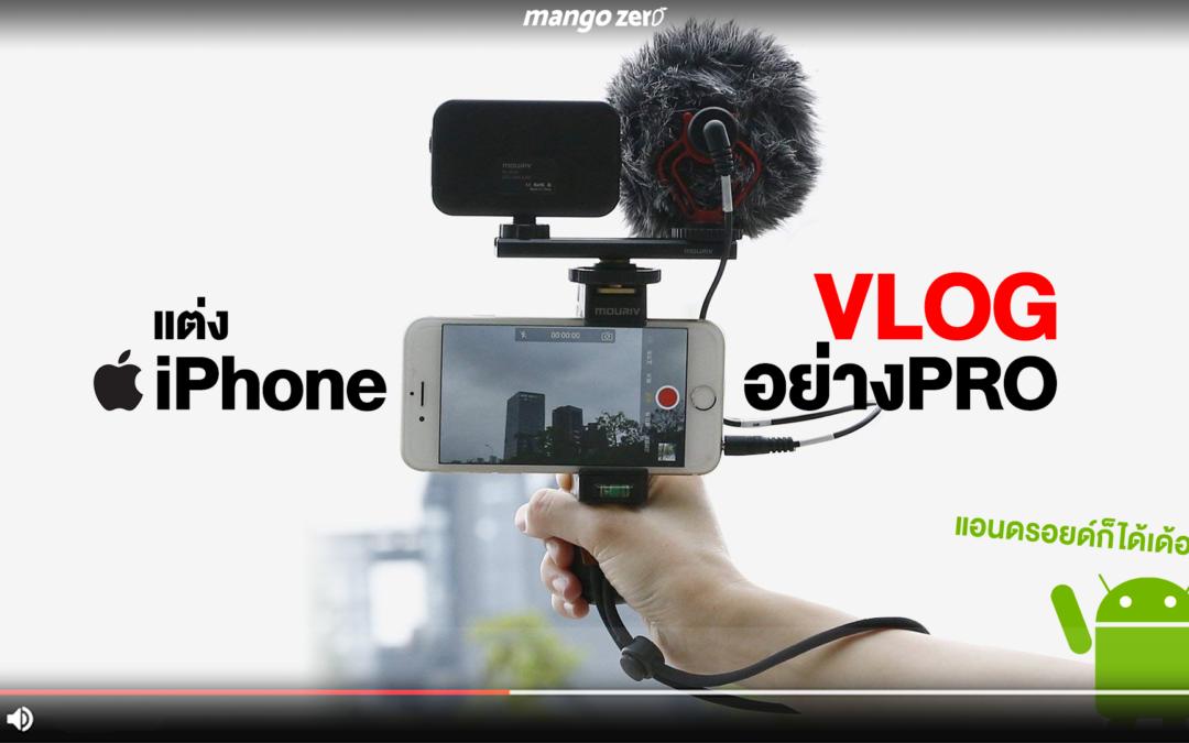 How to เปลี่ยนสมาร์ทโฟน ให้ถ่ายวิดีโอคุณภาพดี ระดับ YouTuber