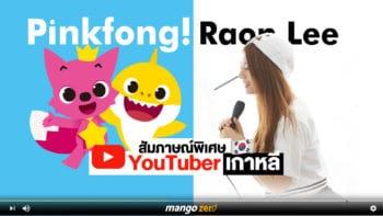 ดังไปทั่วโลกด้วย YouTube ฉบับเกาหลี สัมภาษณ์พิเศษ Pinkfong! และ Raon Lee
