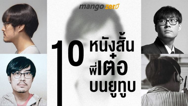 10 หนังสั้น ผลงาน นวพล ธำรงรัตนฤทธิ์ รวมมาไว้แล้วที่นี่ แต่ไปดูบนยูทูบ