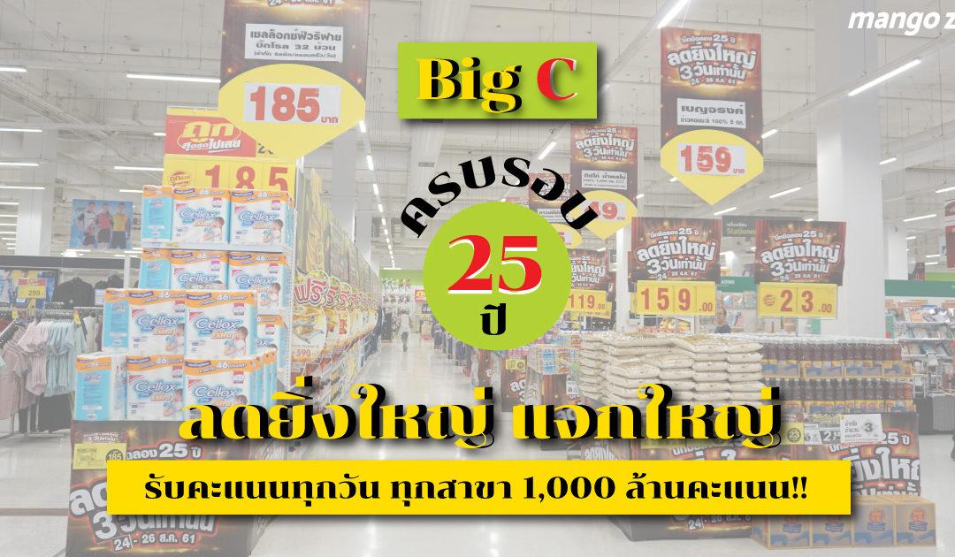 Big C ครบรอบ 25 ปี ลดยิ่งใหญ่ แจกใหญ่ รับคะแนนทุกวัน ทุกสาขา 1,000 ล้านคะแนน!!