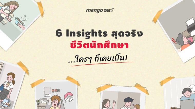 6 Insightsสุดจริงชีวิตนักศึกษา.. .ใครๆ ก็เคยเป็น!