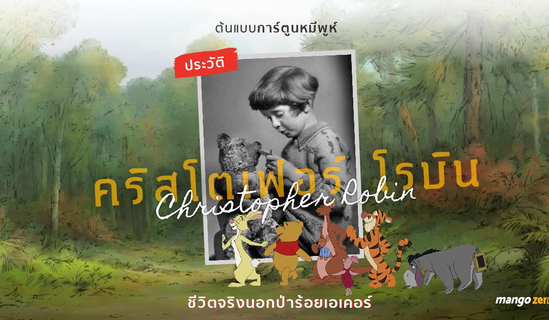ต้นแบบการ์ตูนหมีพูห์ : ประวัติ คริสโตเฟอร์ โรบิน กับชีวิตจริงนอกป่าร้อยเอเคอร์