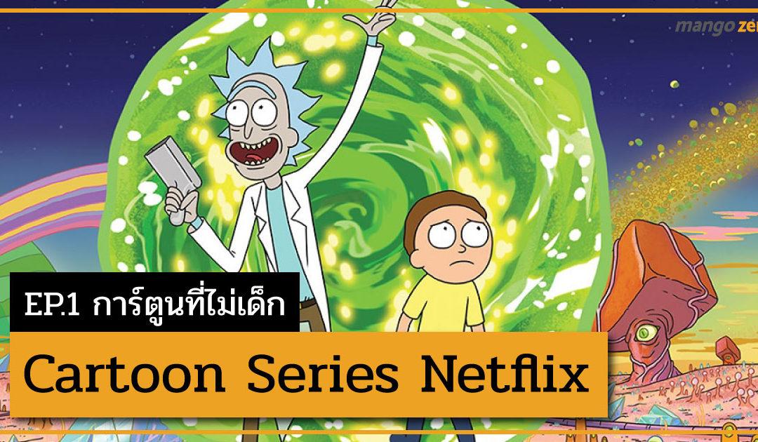 Cartoon Series Netflix EP.1 การ์ตูนที่ไม่เด็ก