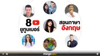 ฝึกภาษาอังกฤษ กับ 8 YouTuber ฝรั่งพูดไทยชัดจังโว้ย! สนุก ฮา มีสาระ