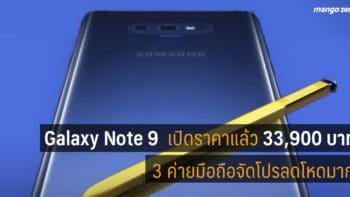 [News] สรุปราคา Galaxy Note 9 128GB ราคา 33,900 บาท 3 ค่ายมือถือจัดโปรลดโหดมาก!