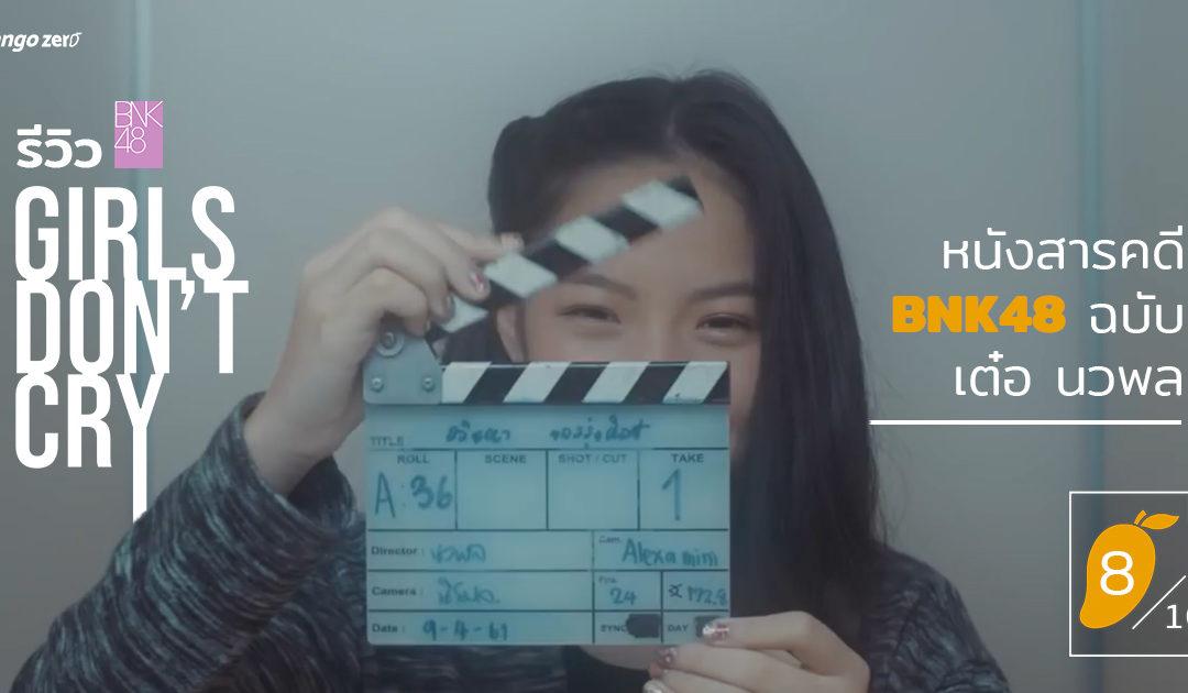 รีวิว Girls Don't Cry หนังสารคดี BNK48 ฉบับเต๋อ นวพล