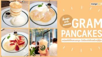 สิ้นสุดการรอคอย Gram Pancakes อร่อยได้ที่กลางกรุง ไม่ต้องไปไกลถึงญี่ปุ่น